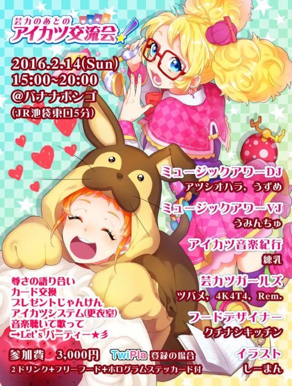 芸カツ_フライヤー20160214mi