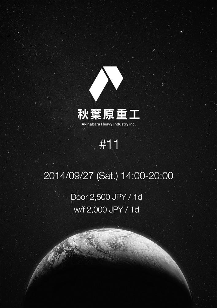 AHI11_flyer